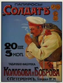 Vintage Russian Cigarette advertisement poster